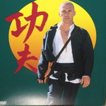 "Image for the Film programme ""Kung Fu"""